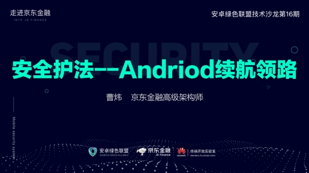 安全护法-Android续航领路