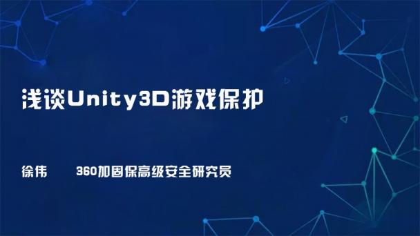 浅谈Unity3D游戏保护