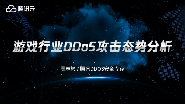 游戏行业DDoS攻击态势分析