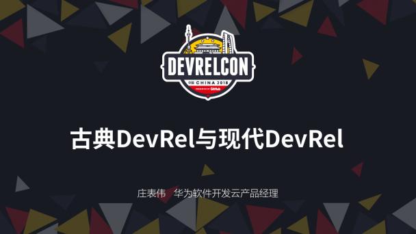 古典DevRel与现代DevRel