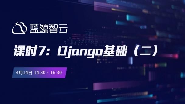 课时7:Django基础(二)