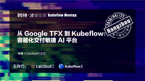 从 Google TFX 到 Kubeflow:容器化交付敏捷 AI 平台