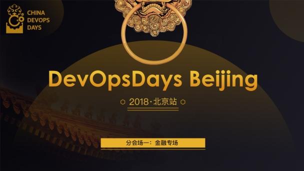 DevOpsDays Beijing 2018【分会场一:金融专场】