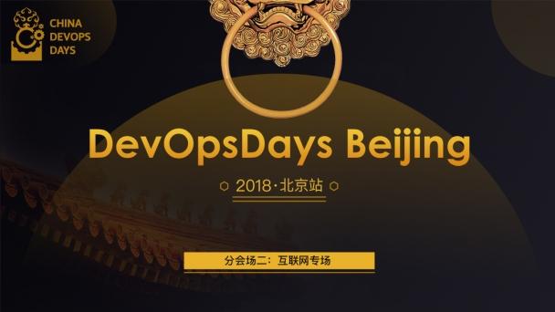 DevOpsDays Beijing 2018【分会场二:互联网专场】