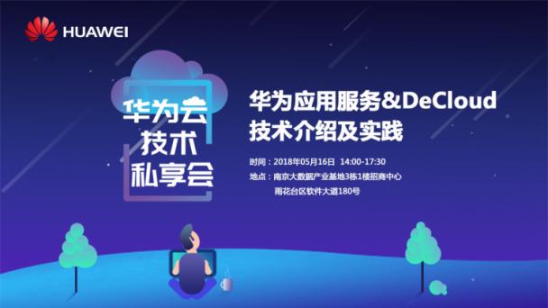 2018华为云技术私享会 · 华为应用服务&DevCloud技术介绍