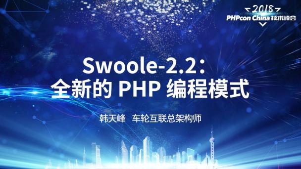 Swoole-2.2:全新的 PHP 编程模式
