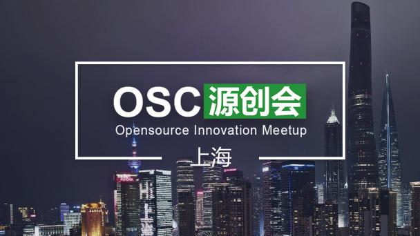 【上海】OSC源创会第75期