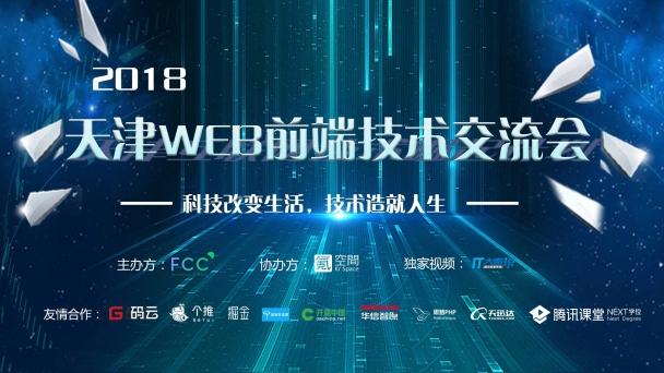 2018天津·WEB前端技术交流会