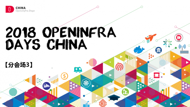 2018 OpenInfra Days China【分会场3】