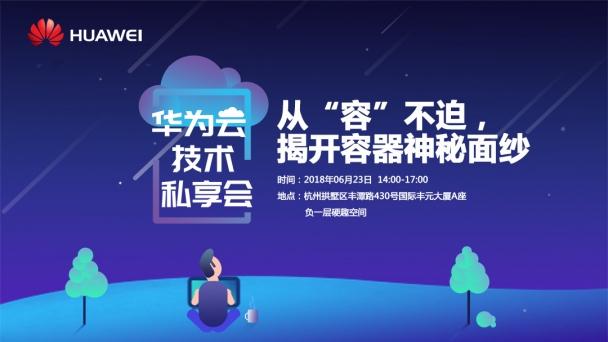 """2018华为云技术私享会 · 从""""容""""不迫,揭开容器神秘面纱"""