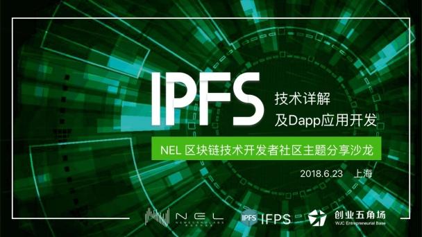 NEL区块链技术沙龙:IPFS技术详解及Dapp应用开发