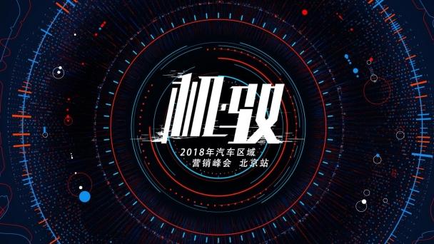 机驭·2018年汽车区域营销峰会北京站