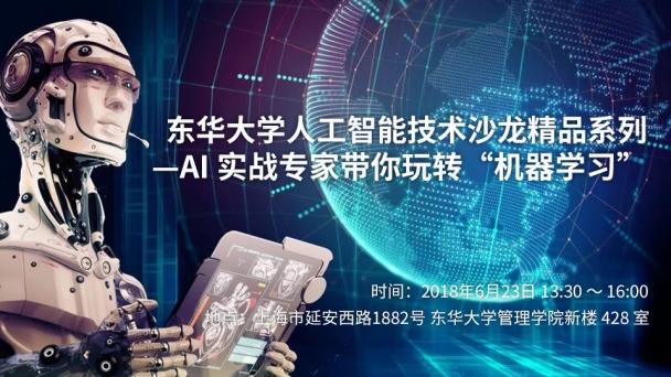 """东华大学人工智能技术沙龙精品系列—AI 实战专家带你玩转""""机器学习"""""""