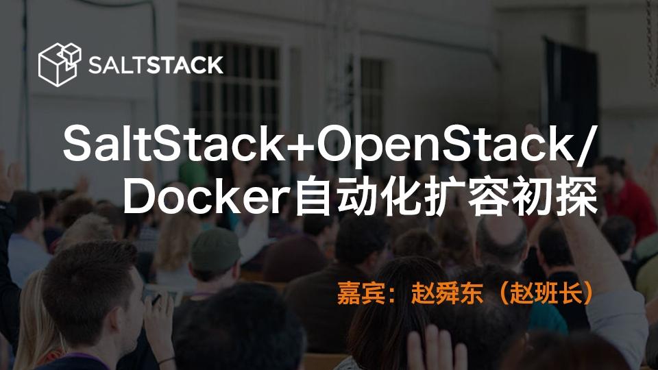SaltStack+OpenStack/Docker自动化扩容初探