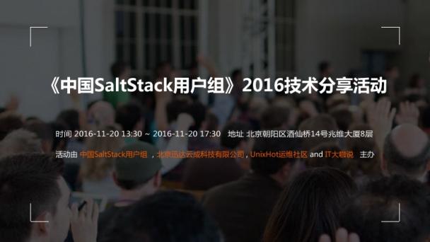 《中国SaltStack用户组》2016技术分享