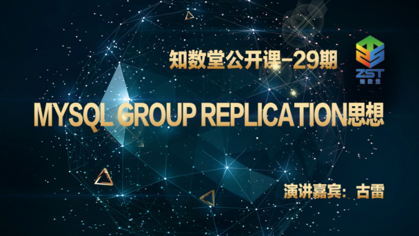 MySQL Group Replication思想