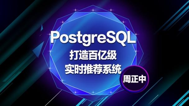 PostgreSQL打造百亿级实时推荐系统