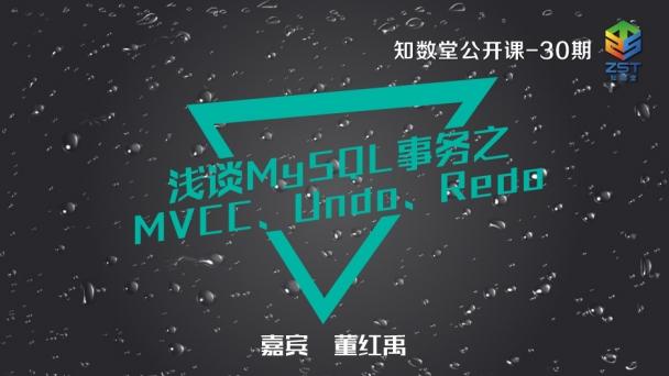 浅谈MySQL事务之MVCC、Undo、Redo