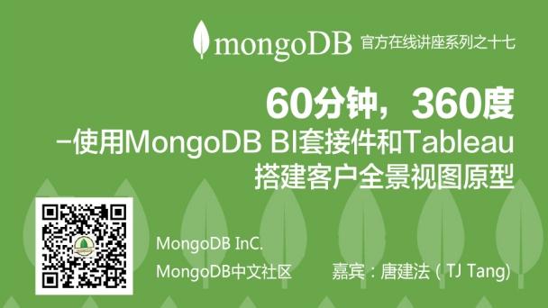 十七期:60分钟,360度-使用MongoDB BI套接件和Tableau搭建客户全景视图原型
