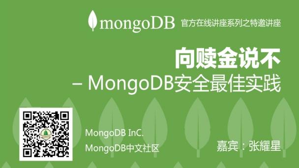 特邀讲座:向赎金说不 – MongoDB安全最佳实践
