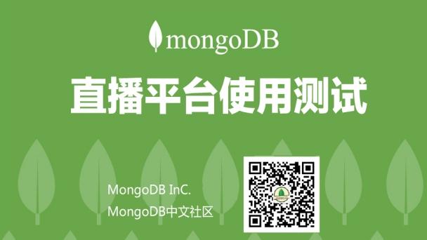 MongoDB直播测试