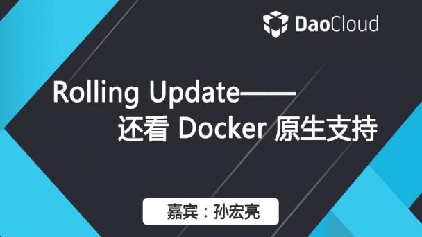 Rolling Update——还看 Docker 原生支持