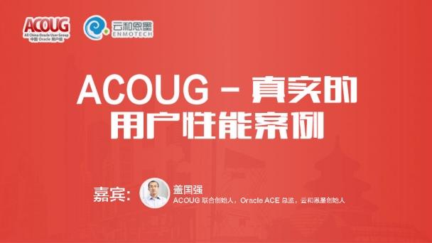 ACOUG - 真实的用户性能案例