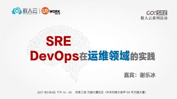 SRE:DevOps在运维领域的实践