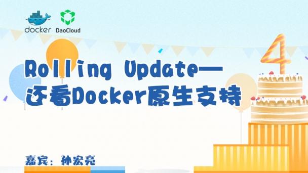 Rolling Update——还看Docker原生支持