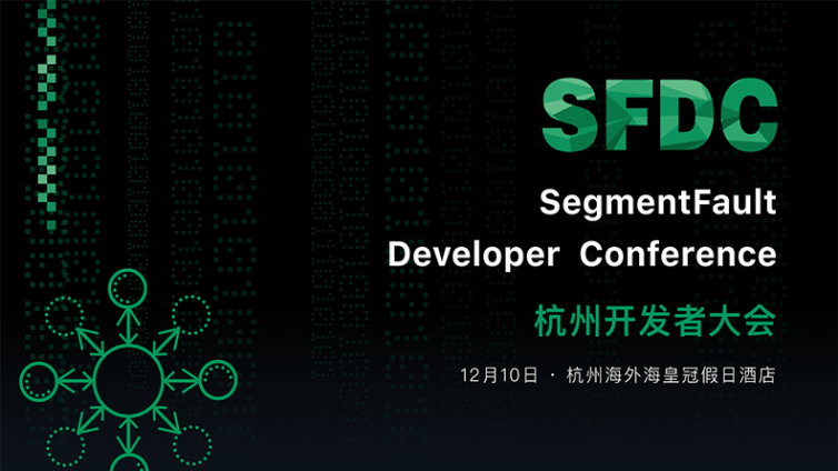 SegmentFault Developer Conference 2016【杭州开发者大会】