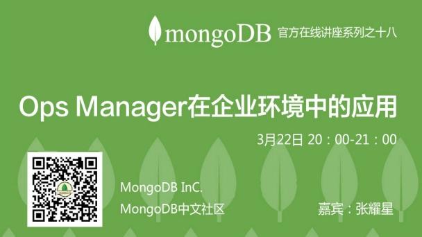 十八期:Ops Manager在企业环境中的应用
