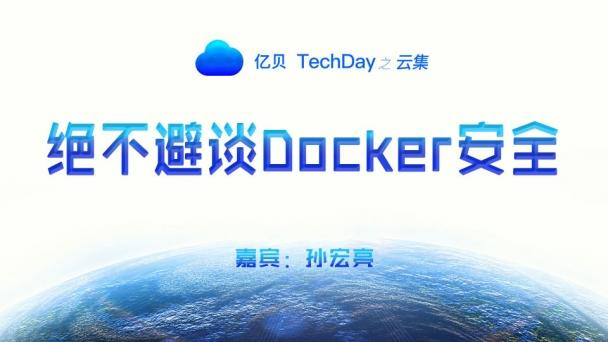绝不避谈Docker安全