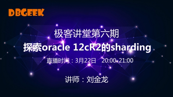 探索oracle 12c的sharding