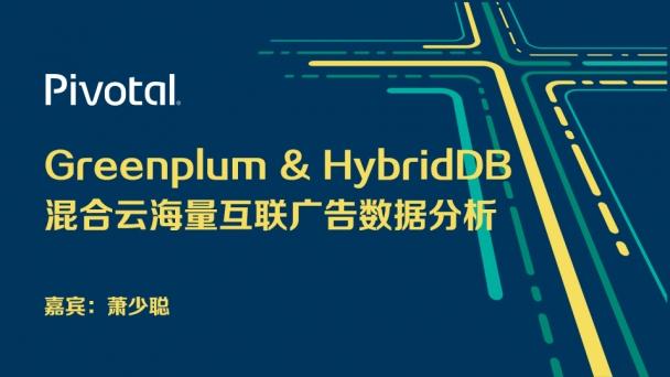 Greenplum & HybridDB混合云海量互联广告数据分析
