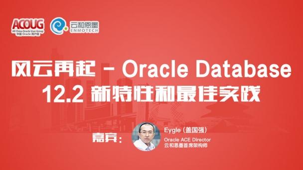 风云再起 - Oracle Database 12.2 新特性和最佳实践