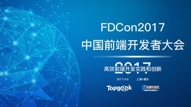第二届中国前端开发者大会-高效前端开发实践和创新【直播】