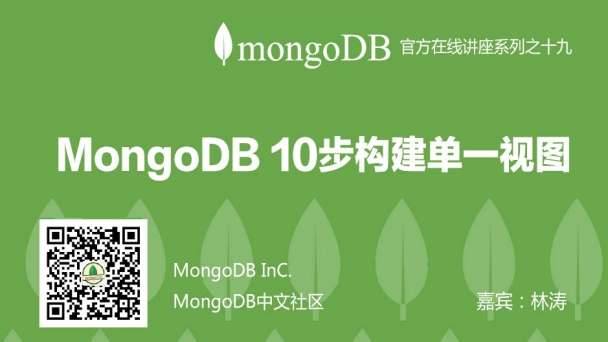十九期:MongoDB 10步构建单一视图
