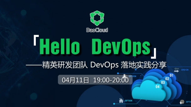 ⎡Hello DevOps ⎦——精英研发团队 DevOps 落地实践分享