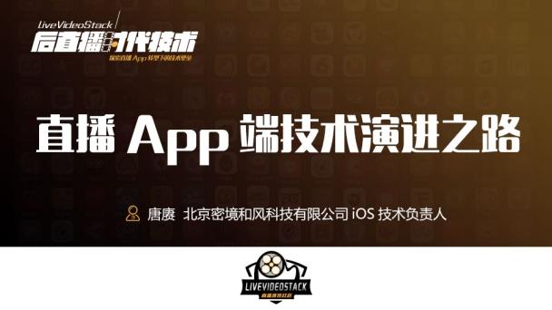 直播App端技术演进之路