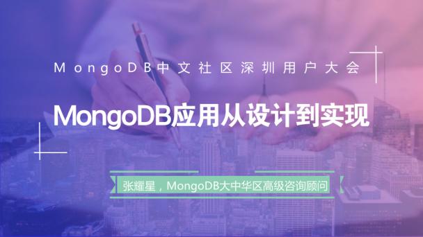 MongoDB应用从设计到实现