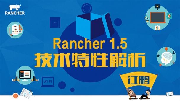 Rancher 1.5技术特性解析