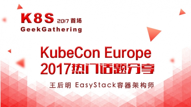 KubeCon Europe 2017热门话题分享