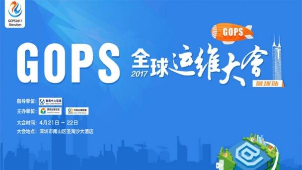 GOPS2017全球运维大会·深圳站【主会场】
