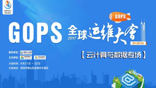 GOPS2017全球运维大会·深圳站【云计算与数据专场】