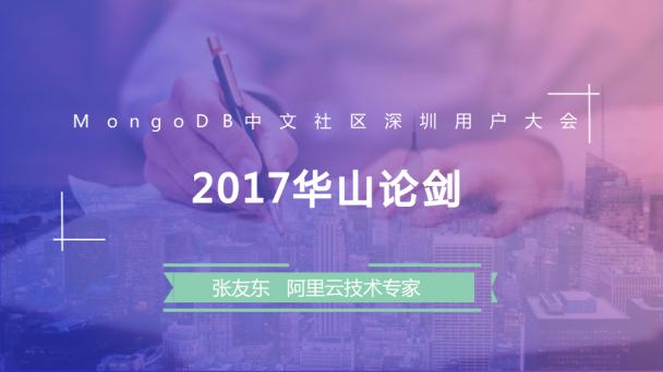 2017华山论剑