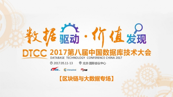 DTCC 2017 第八届中国数据库技术大会【专场19:区块链与大数据】