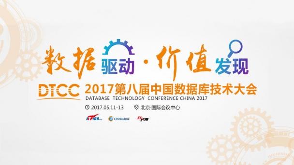DTCC 2017 第八届中国数据库技术大会【主场2】
