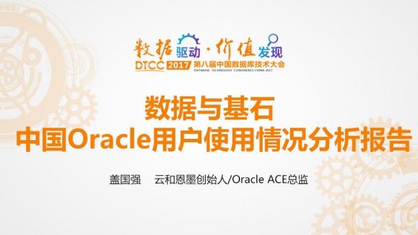 数据与基石 - 中国Oracle用户使用情况分析报告