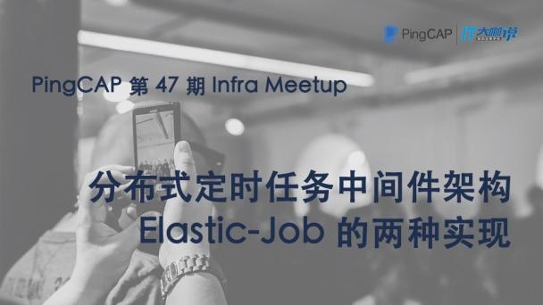分布式定时任务中间件架构 Elastic-Job 的两种实现