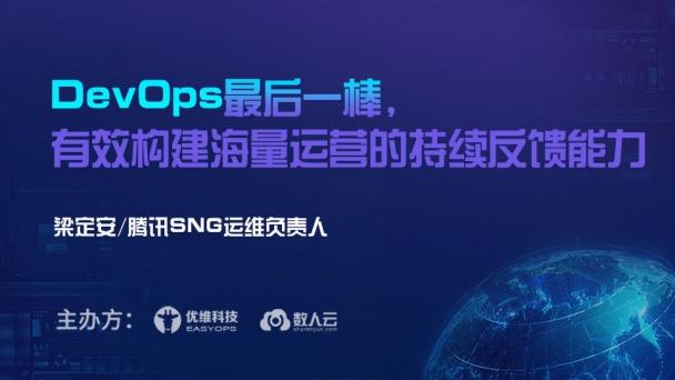 DevOps最后一棒,有效构建海量运营的持续反馈能力